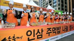 [동영상] 대한민국 인삼축제