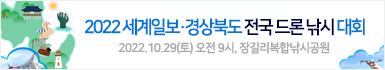 2021 제4회 세계드론낚시랜선대회