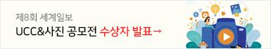 제6회 세계일보 ucc·사진 공모전 수상자 발표