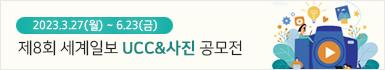제6회 세계일보 ucc·사진 공모전