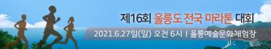 제16회 울릉도 전국 마라톤 대회